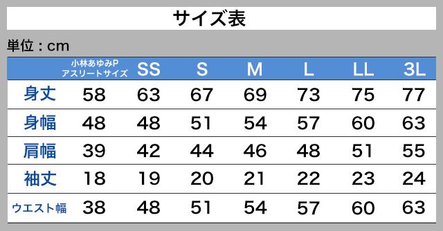 小林あゆみアスリートサイズ追加2017.9.14